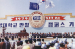 Groundbreaking ceremony of Banwol School (current ERICA campus) (1979.5.17.)