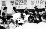 Site of free medical care for the public in celebration of 5th anniversary of Hanyang University Hospital