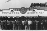 Opening ceremony of Banwol School (current ERICA campus) (1980.03.15)