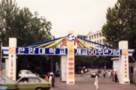 50th Anniversary ceremony of Hanyang University (1989.5.15.)