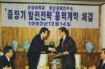 "Conclusion of Samsung Economic Research Institute - Hanyang University ""mid/long-term development strategy"" service agreement (1993.12.14.)"
