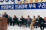 Gratitude for the groundbreaking ceremony of Hanyang University Medical Center's Guri Hospital