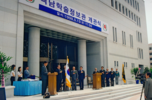 Paiknam Academic Information Center opening ceremony