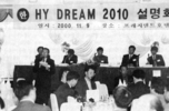 HY DREAM 2010 Presentation