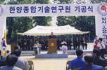 Opening ceremony of Hanyang Institute of Technology (HIT) (1988.5.21.)