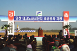 Groundbreaking ceremony of Ansan Techno Park Complex Construction (2001.3.12.)