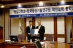 Academia-Institute Cooperation Agreement Ceremony between Hanyang University - Korea Institute of Industrial Technology