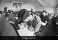 1. 1969. Admission examination on February 19