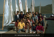 4. 1977. First Place in 2 categories of Yacht-Race organized by Korea Sailing Federation on May 8