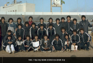 3. 1983. First Place in the 38th Korea National Soccer League Championship on November 23
