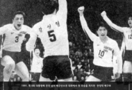 18. 1991. Hanyang University Volleyball Team taking the first win in the 8th President's Cup National Volleyball League Championship