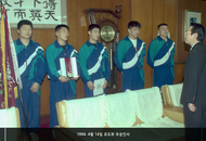 20. 1994. Judo team's championship bow on April 14