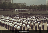 4. 1975. Student National Defense Corps on June 20