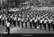 8. 1975. Student National Defense Corps on September 2