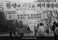 1. 1980. Student council election campaign on April 9