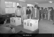 7. 1985. Student council election