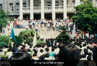 9. 1987. Student campaign for democratization on June 15
