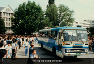 10. 1987. Student campaign for democratization on June 15