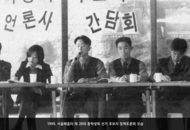 24. 1999. Policy debate by the 28th Seoul Campus student council candidates