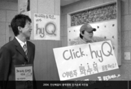 5. 2004. Photos of Ansan Campus student council election campaign