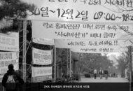 6. 2004. Photos of Ansan Campus student council election campaign