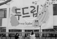 7. 2004. Photos of Ansan Campus student council election campaign