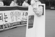 15. 2004. Photos of Seoul Campus student council election campaign