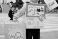 18. 2004. Photos of Ansan Campus student council election campaign